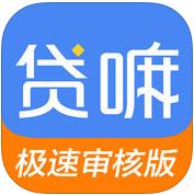 贷嘛极速审核版苹果版1.0官网IOS版