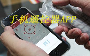 手机遥控器app