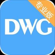 DWG看图大师1.1.6 安卓中文免费版