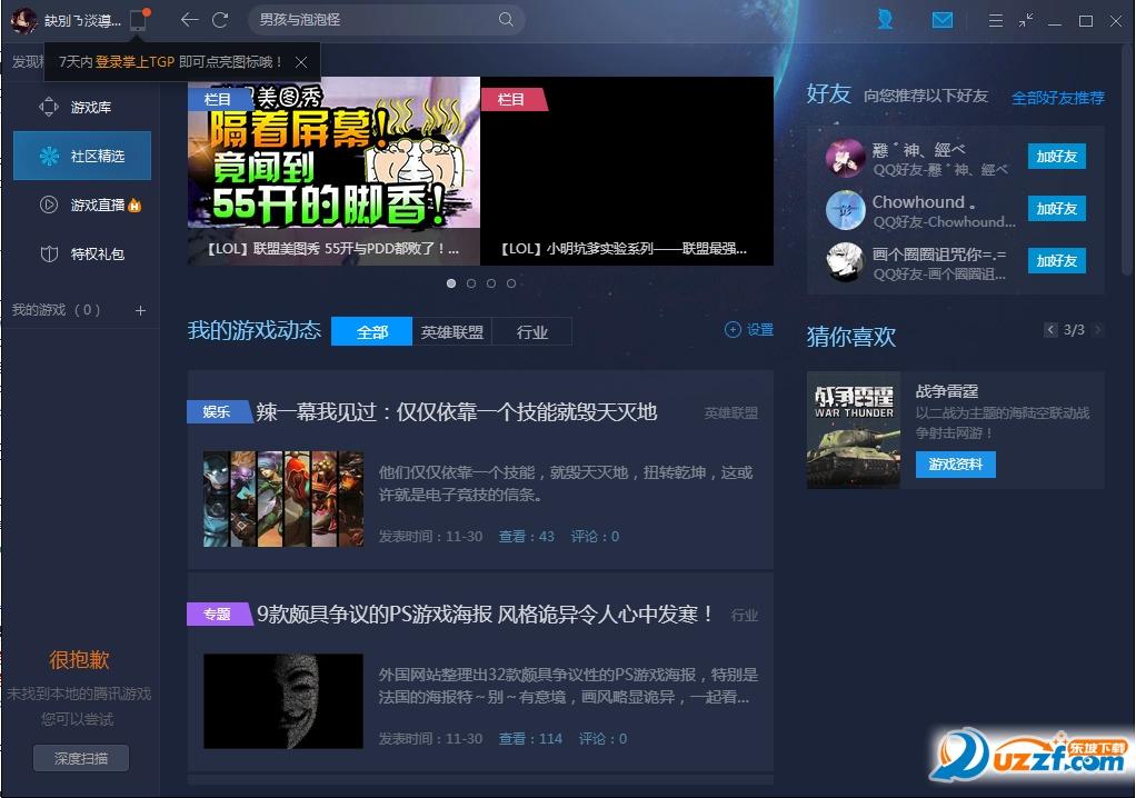 腾讯游戏平台tgp截图1