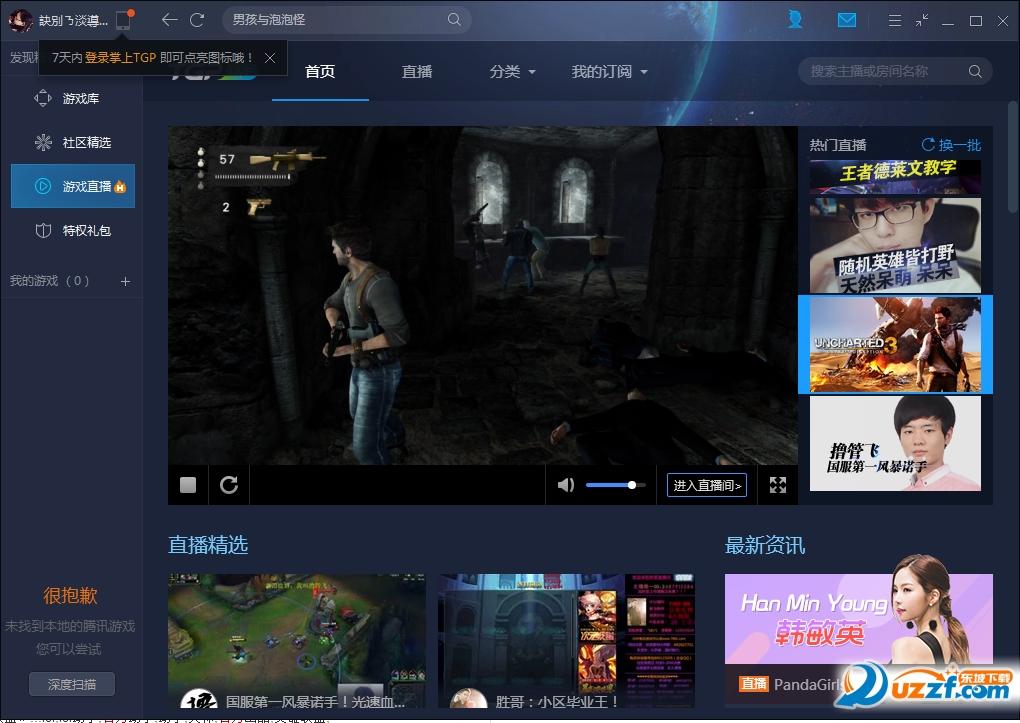 腾讯游戏平台tgp截图2
