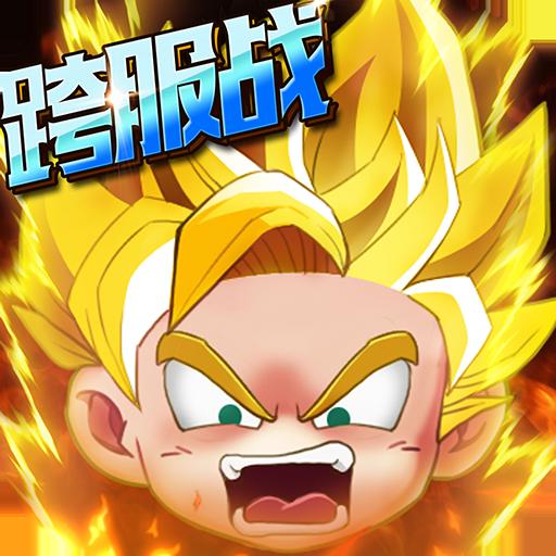 乱斗奇兵变态版1.7 安卓修改版