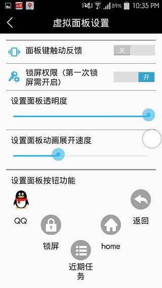 红米4虚拟按键软件截图0