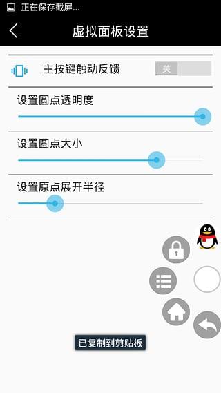红米4虚拟按键软件截图1