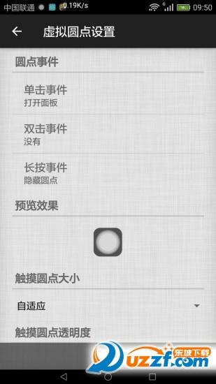 红米4虚拟按键软件截图3