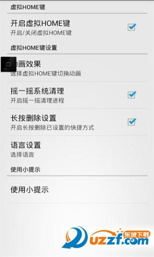魅蓝5虚拟按键软件截图0