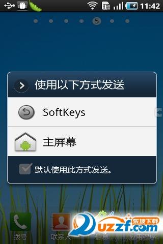 OPPP R9s虚拟按键软件截图0