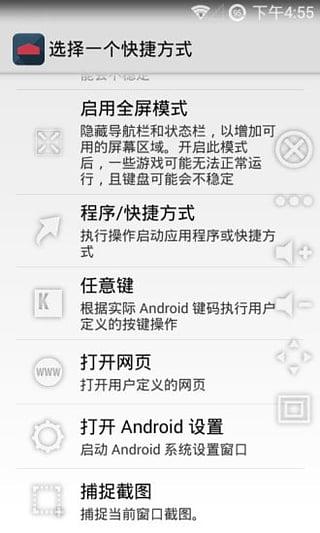 一加手机3t虚拟按键软件截图1