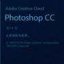 Adobe Photoshop CC 2017注册机32位版0.9.1 免费版