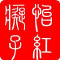小米兰亭字体商标版【256个各类商标】