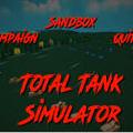 全面坦克战争模拟器(Total Tank Simulator)