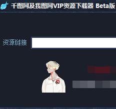 千图网我图网VIP资源获取软件