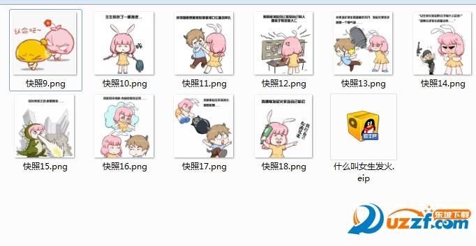 表情发火女生李小璐++pgone表情包图片