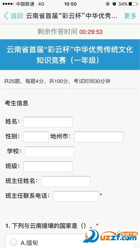 云南省彩云杯知识竞赛答题app截图