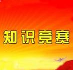 2016重庆中小学安全知识竞赛试题及答案