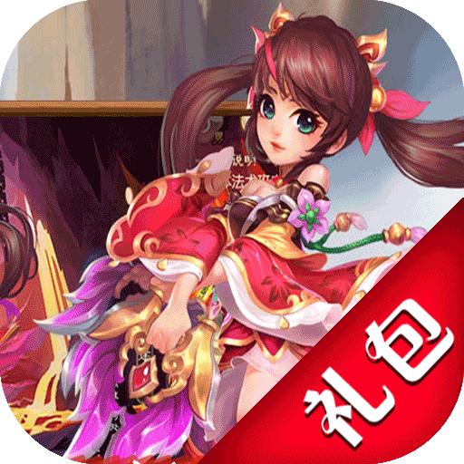 梦幻诛仙手游礼包领取app1.0 安卓版