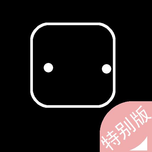 脸赢修图特别版1.3安卓最新版