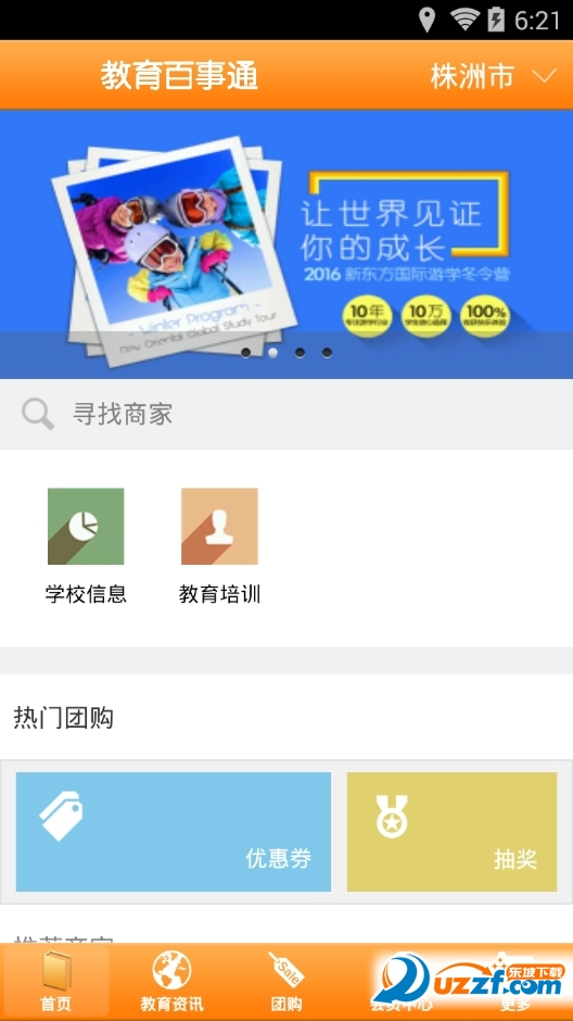 东莞市学校安全教育平台管理系统