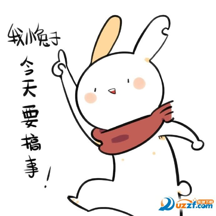 萌萌哒小兔子表情包大全完整无水印版