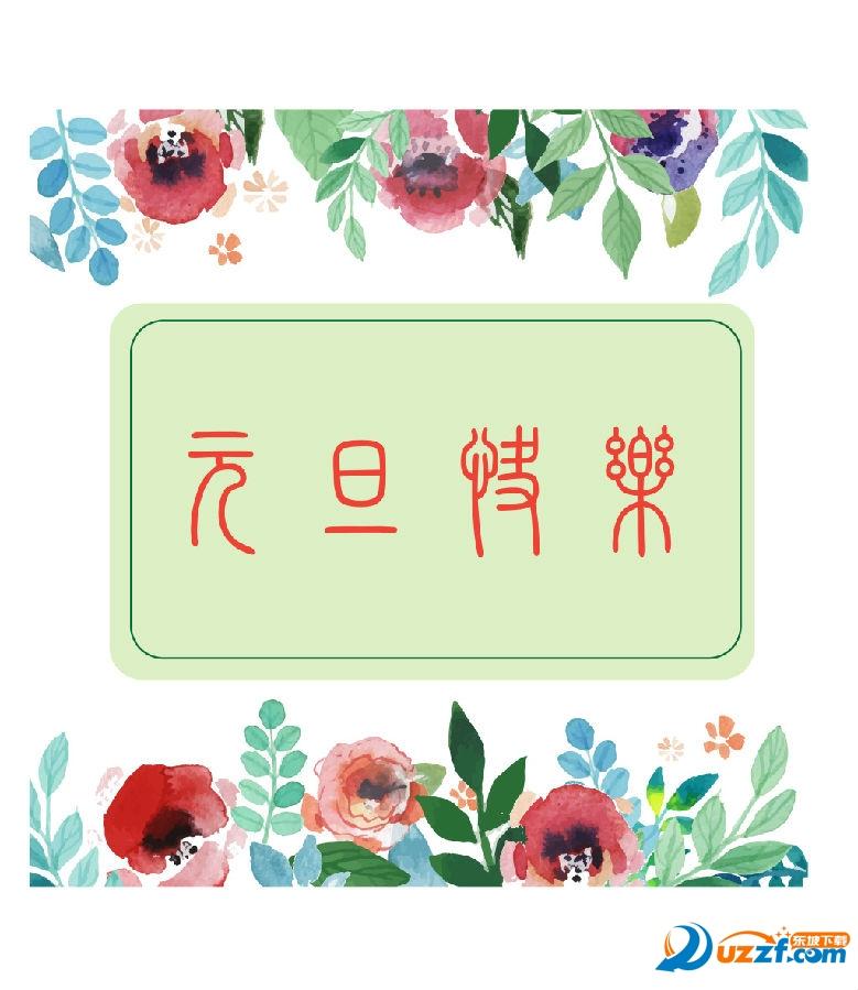 教育素材 素材下载 → 2017年元旦节ppt背景图片大全 高清无水印版