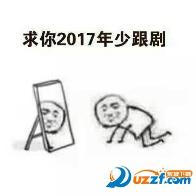 新的一年新的愿望表情杀男朋友表情包图片