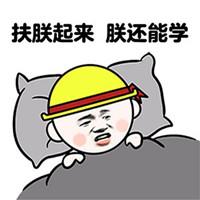 小学生版黄色小帽带文字的qq表情包高清无水印搞笑版