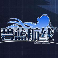 碧蓝航线手游苹果版1.2.1 ios官方版