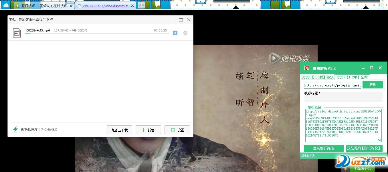 爱奇艺Tencent视频直链解析工具截图1