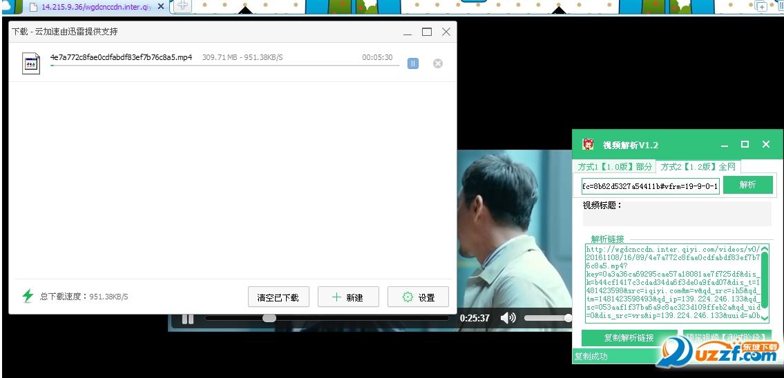 爱奇艺Tencent视频直链解析工具截图0
