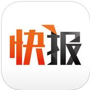 天天快报ios版(腾讯快报)3.0.0 官方iphone版