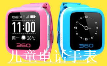 电话手表app