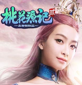 桃花源记2不删档内测版1.01 官网最新版