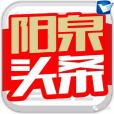 阳泉头条app1.1 安卓版