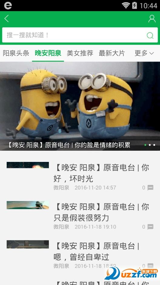 阳泉头条新闻app|阳泉头条app1.1 安卓版-东坡
