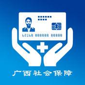 柳州智慧社保ios版1.0 苹果版