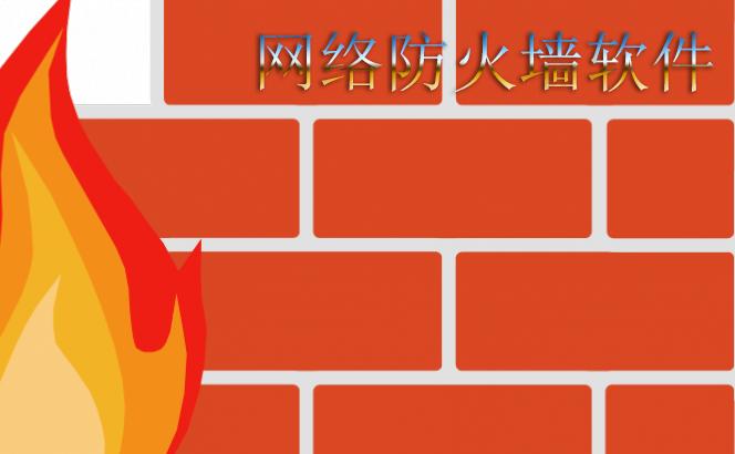 网络防火墙