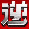 逆战鬼吹灯之精绝古城版本1.0.0.254 官方正式版