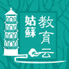 姑苏智慧教育电脑版1.0 官网网页版