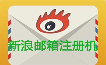新浪邮箱注册机