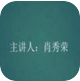 2017年考研政治肖秀荣点题讲义pdf格式电子版免费下载