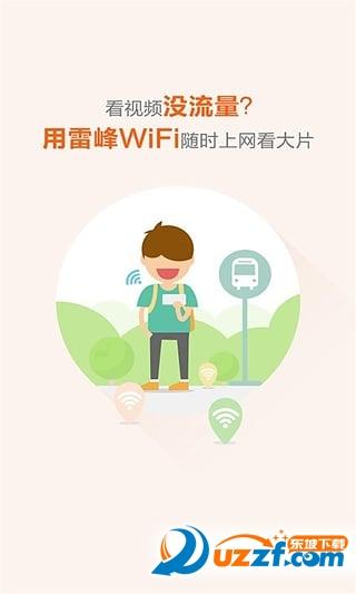 雷锋WiFi(wifi连接管理器)截图