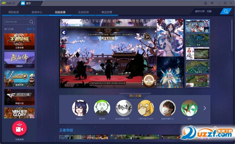 蓝叠中国BlueStacks3截图0