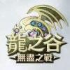 龙之谷无尽之战手游中文版