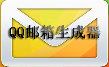qq邮箱生成器