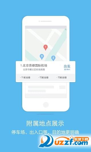 百度导航app截图