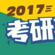 蒋中挺2017考研政治最后一套卷pdf格式高清版【含答案详解】