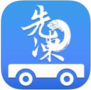 先冻物流(司机端)1.0 苹果版