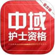 护士资格考试中域题库2017官方版1.0 苹果最新版