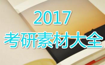 2017考研素材大全