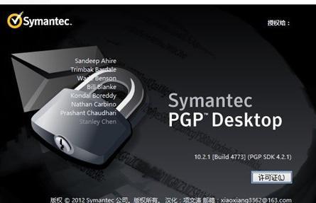 号称世界第一的顶级加密软件-PGP Desktop中